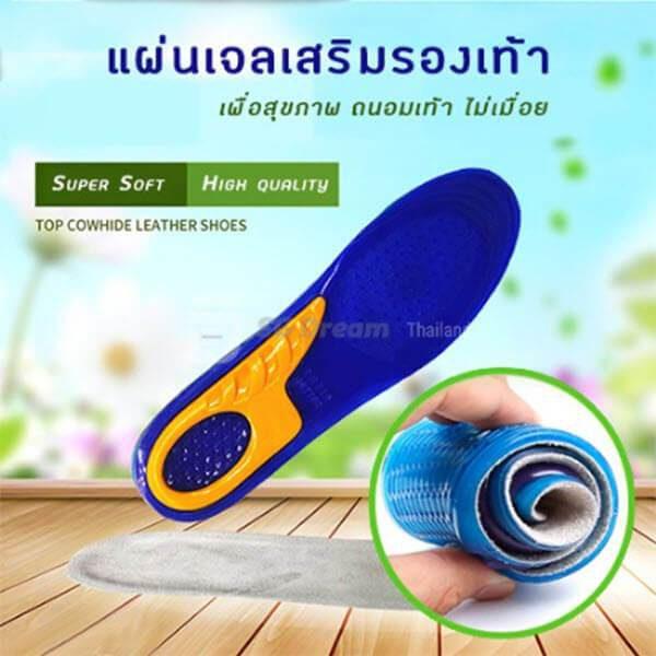 แผ่นเจลรองเท้าเพื่อสุขภาพ แผ่นรองเท้าเพื่อสุขภาพ