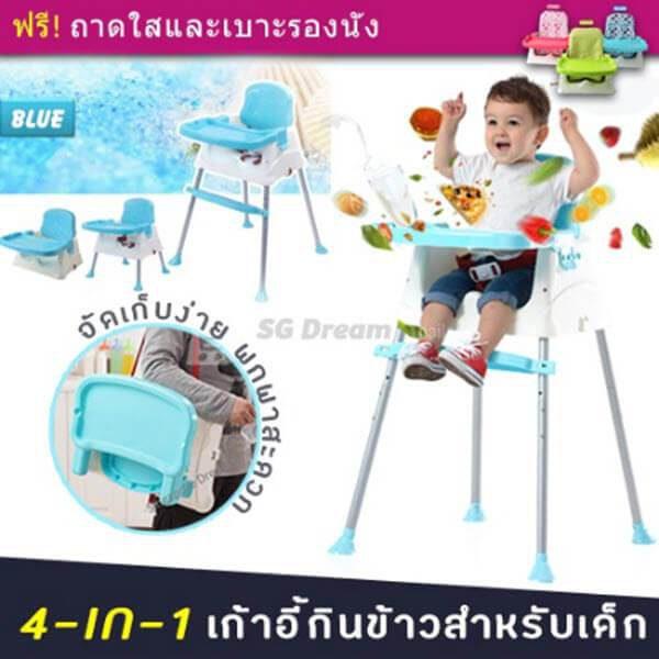 เก้าอี้กินข้าวสำหรับเด็ก 4 in 1 ปรับระดับได้