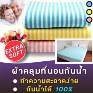 ผ้าปูที่นอนกันน้ำ กันไรฝุ่น แบบรัดมุมด้วยยางยืด