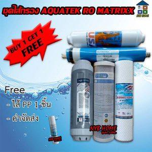 ไส้กรองน้ำ Aquatek RO UF Matrixx