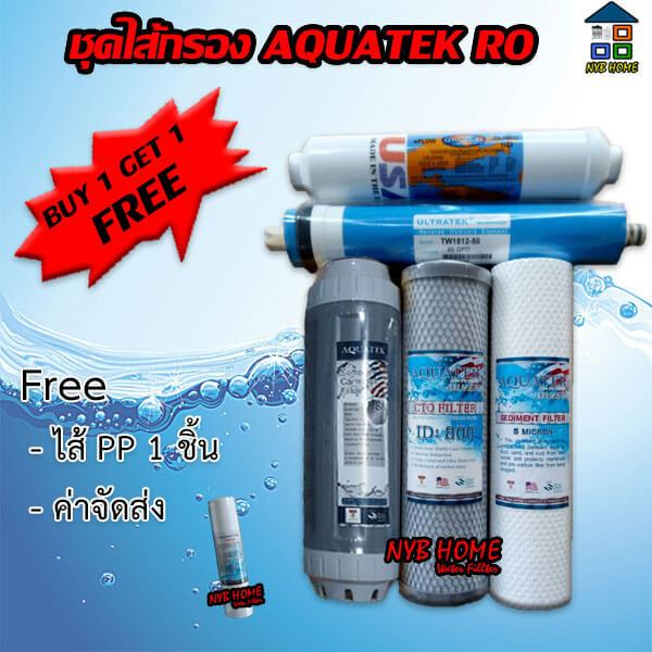 ไส้กรองน้ำ Aquatek RO