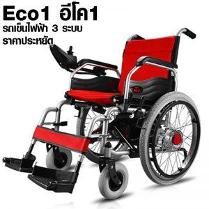 Eco1 รถเข็นไฟฟ้า ราคาประหยัด 3ระบบ