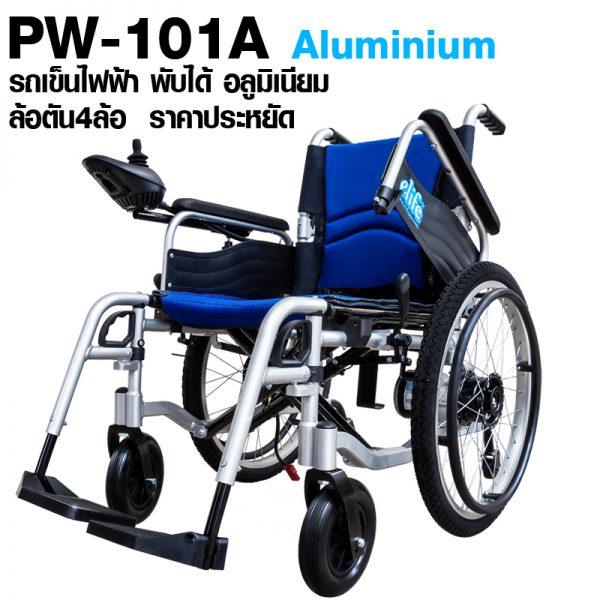 PW-101A รถเข็นไฟฟ้า อลูมิเนียม