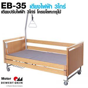 EB-35 เตียงไฟฟ้า ปรับระดับได้ 3ไกร์