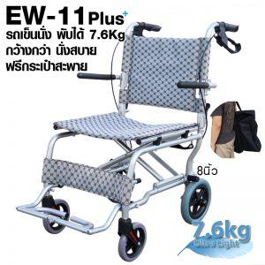 EW-11Plus เก้าอี้รถเข็นอลูมิเนียม 7.6Kg พับได้