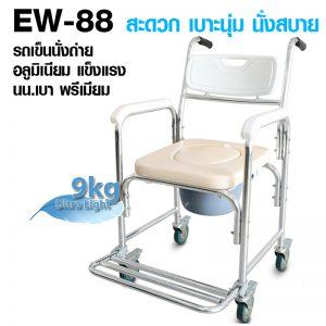 EW-88 รถเข็นนั่งถ่าย เข้าห้องน้ำ