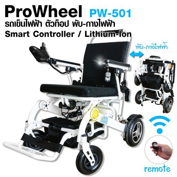 ProWheel PW-501 รถเข็นไฟฟ้าพรีเมี่ยม พับ-กางไฟฟ้า Lithium 20AH