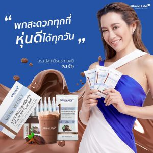 Ultima Life ONE WHEY วันเวย์ เวย์โปรตีนไอโซเรท WHEY PROTEIN ISOLATE